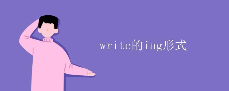 write的ing形式