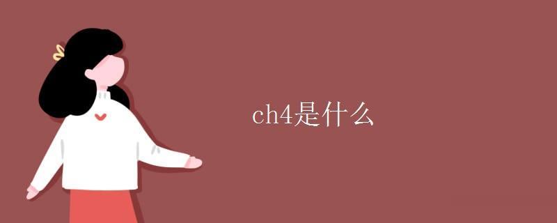 ch4是什么