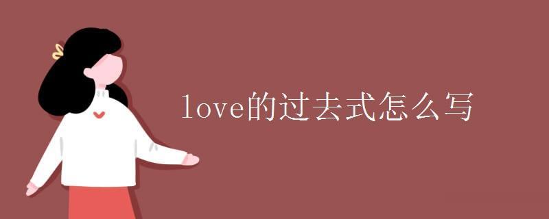 love的过去式怎么写