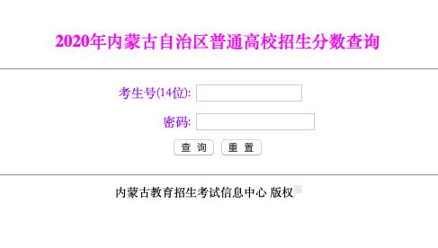 2020年内蒙古高考成绩查询入口(官网)