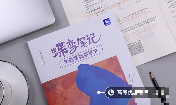 逍遥游高中课文原文及翻译