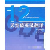 英汉翻译书籍推荐排行榜