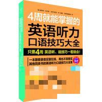 英语听力书籍推荐排行榜