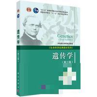 遗传学书籍推荐排行榜
