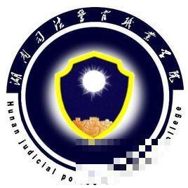 2020湖南司法警官职业学院单招分数线是多少?