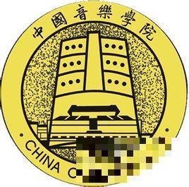 中国音乐学院研究生录取通知书什么时候发