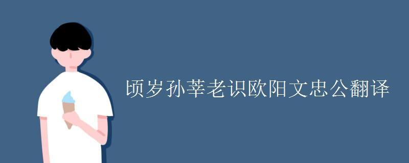 顷岁孙莘老识欧阳文忠公翻译