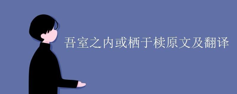 吾室之内或栖于椟原文及翻译