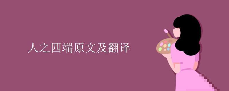 人之四端原文及翻译