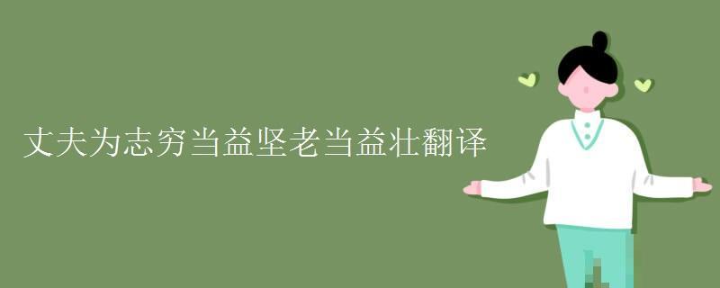 丈夫为志穷当益坚老当益壮翻译