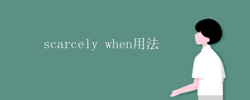 scarcely when用法