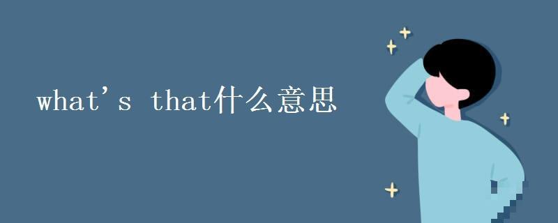 what's that什么意思