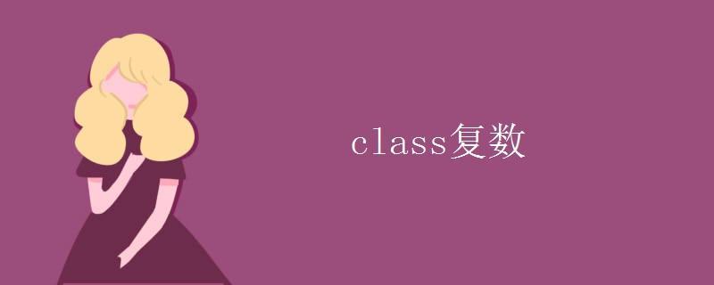 class复数