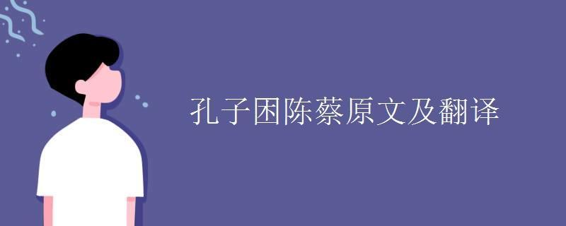 孔子困陈蔡原文及翻译