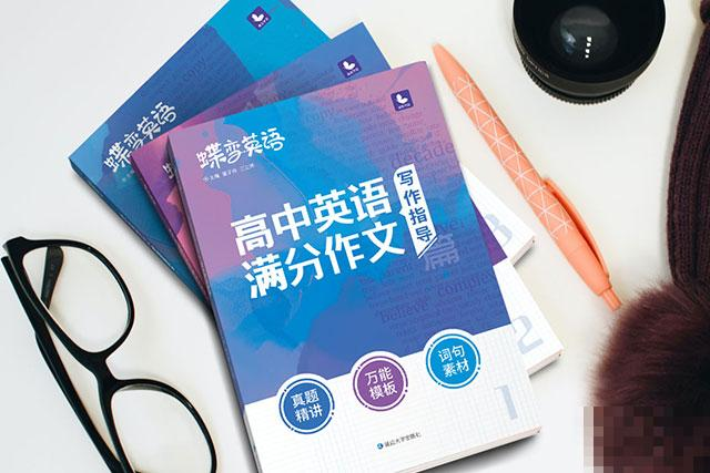 高中英语作文书推荐