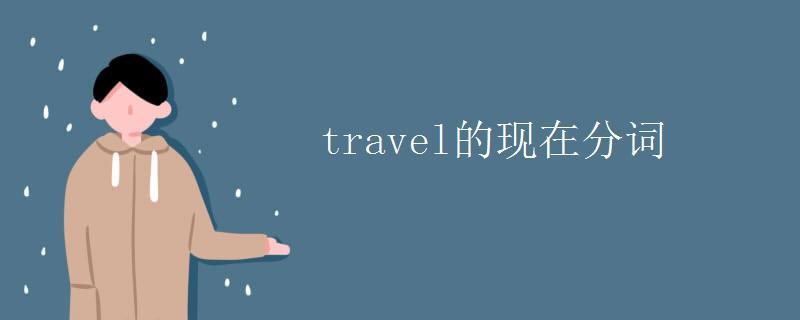 travel的现在分词