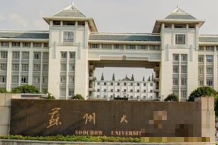 苏州大学是双一流大学吗,有哪些双一流学科?