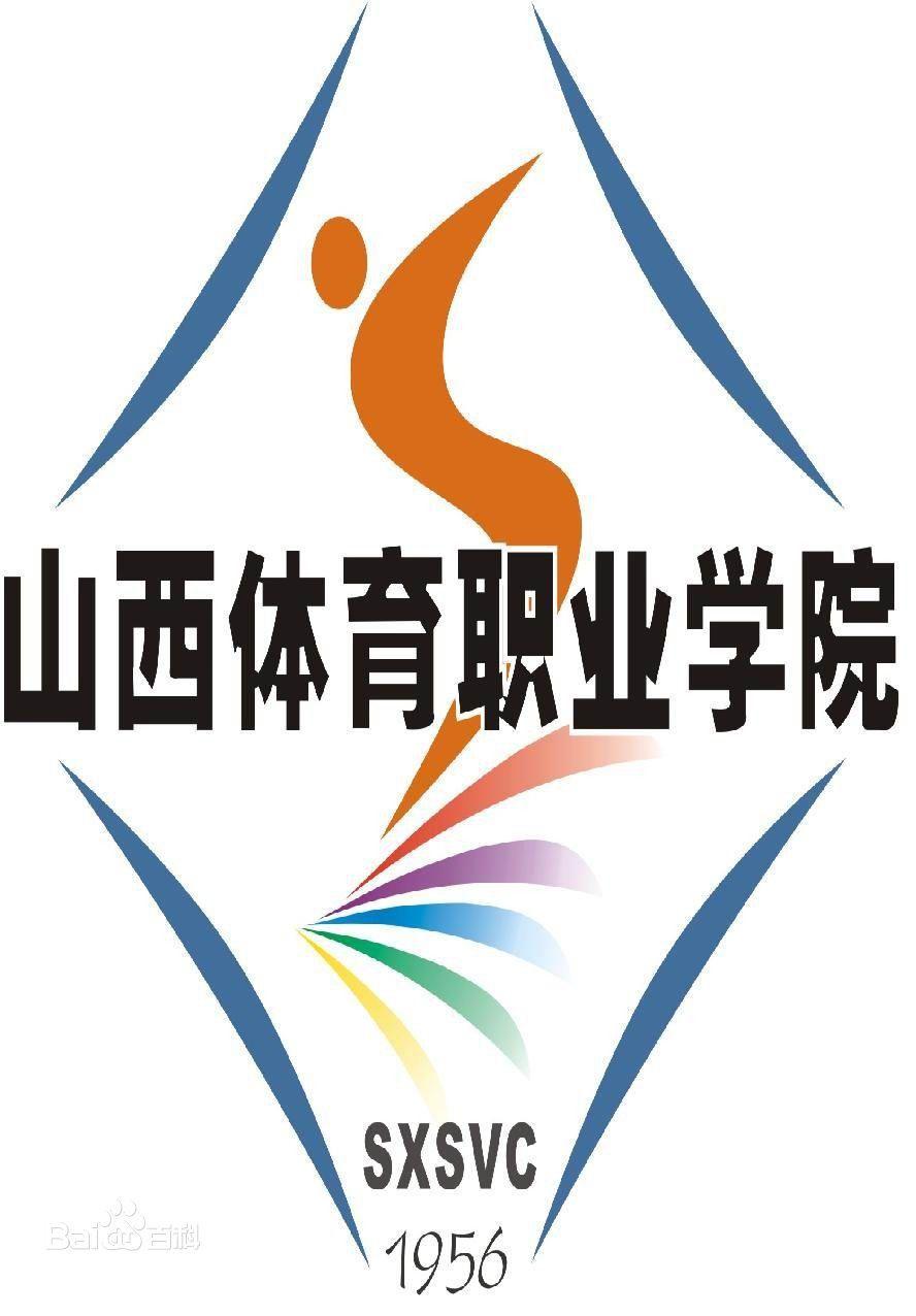 2021年山西体育职业学院单招章程