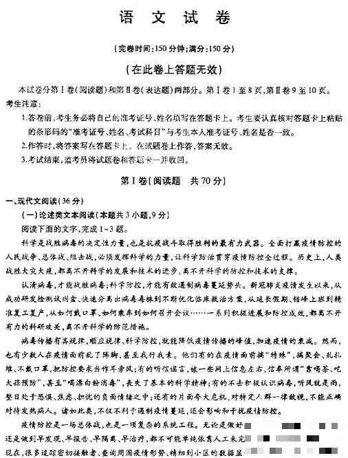 2021语文新课标高考押题卷(含答案)
