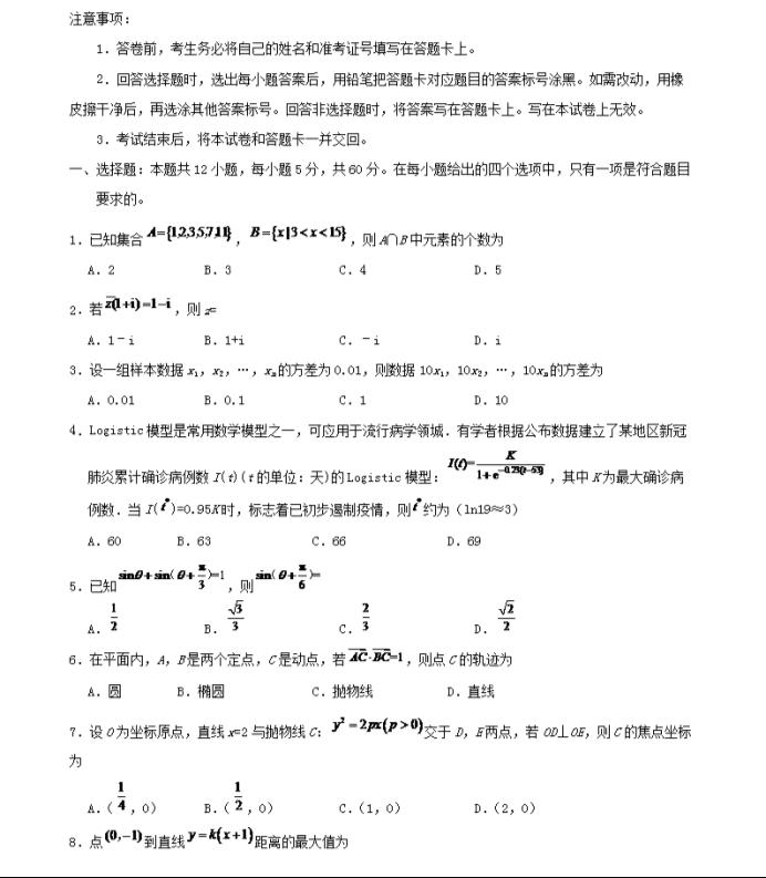 2021贵州高考文科数学试题