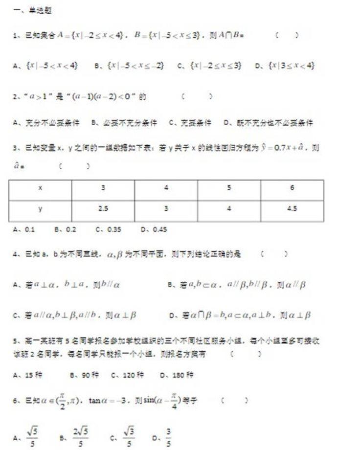 2021届高考高三模拟考试数学试题