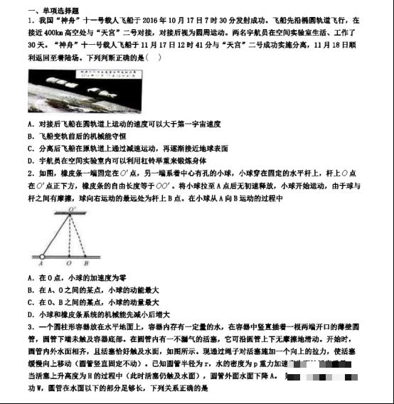 2021云南高考理综押题试卷【含答案】