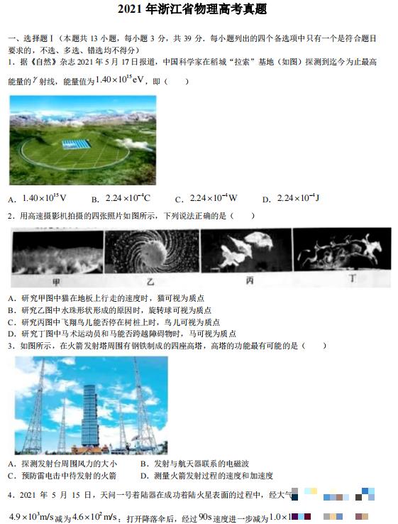 2021年浙江高考物理真题