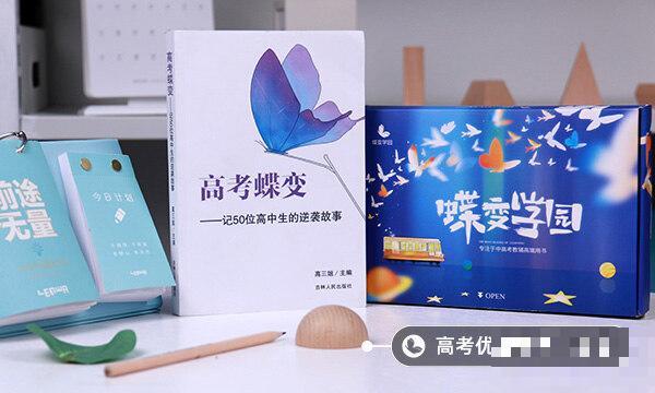 2021贵州高考本科二批院校第二次补报志愿时间安排
