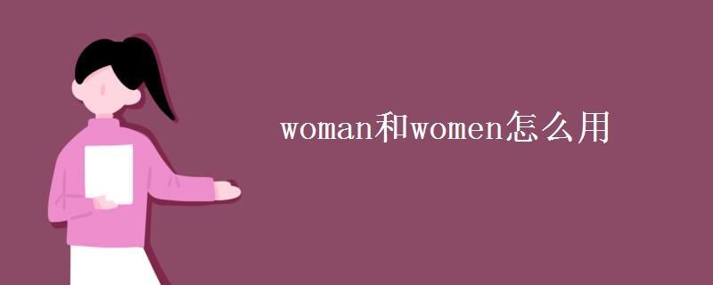 woman和women怎么用