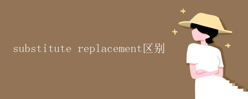 substitute replacement区别
