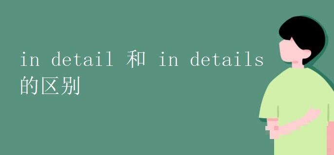 in detail 和 in details的区别