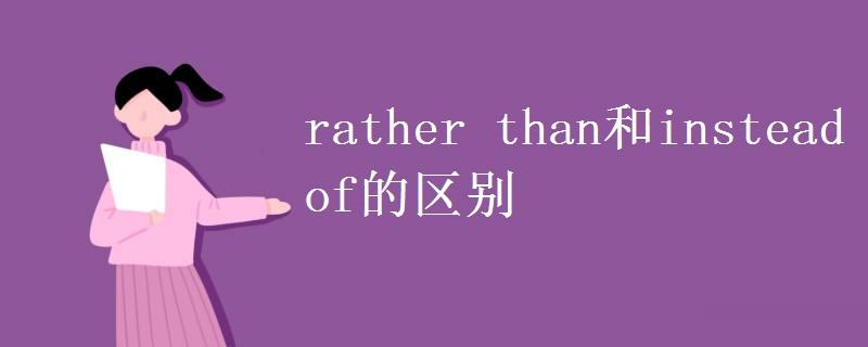 rather than和instead of的区别